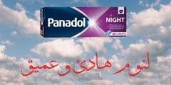 بنادول نايت – لعلاج الأرق وصعوبة النوم | Panadol Night
